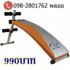 เบาะนั่งซิทอัพ รุ่น AND-6205 สามารถปรับระดับได้หลายระดับ จัดส่งให้ฟรี